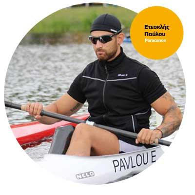 Ετεοκλής Παύλου - Paracanoe