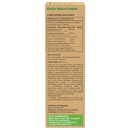 Kiklofor Natural Complex  50ml - Natural Vitamins / Ζαλάδες-  Κρύα Άκρα
