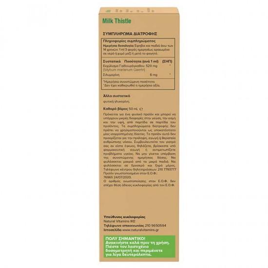 Milk Thistle 50ml - Natural Vitamins / Εκχύλισμα Γαϊδουράγκαθου