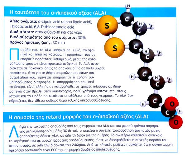 Η ταυτότητα του Α-λιποϊκού Οξέος (ALA)