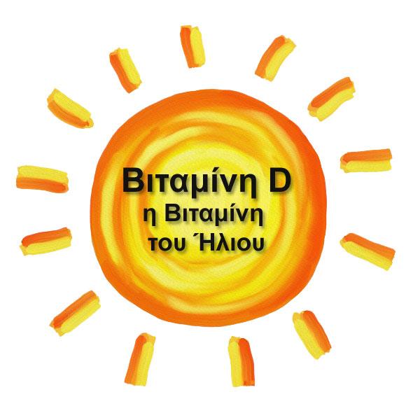 Vitamin D – Η Βιταμίνη του Ήλιου